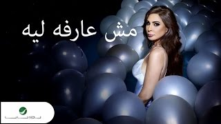 Elissa ... Mesh Arfa Laih - With Lyrics | إليسا ... مش عارفه ليه - بالكلمات