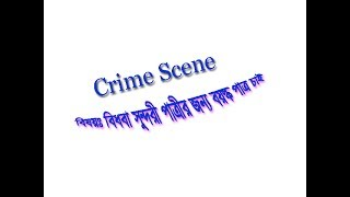 Crime Scene | বিষয়ঃ বিধবা সুন্দরী পাত্রীর জন্য বয়স্ক পাত্র চাই  | ক্রাইম সিন