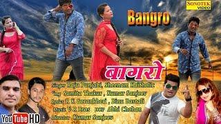 Bangro || Raju Punjabi, Samita Thakur, Sanjeev || Haryanvi New Video Song || बागरो