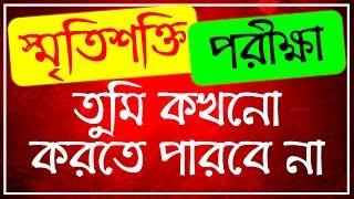 A Memory Test IQ Test #24 | Bangla Intelligence Test
