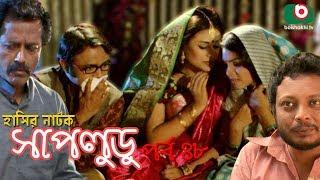 Bangla Hasir Natok | Shap Ludu | EP 48 | Faruk Ahmed, Badhon, A K M Hasan | Bangla New Natok
