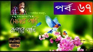 Sonar Pakhi Rupar Pakhi last Part 67   সোনার পাখি রুপার পাখি শেষ পর্ব ৬৭   Bangla New Natok 2017