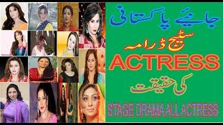 Pakistani Stage Drama All Actress Real Names