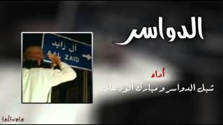 الدواسر أداء شبل الدواسر و مبارك الودعاني