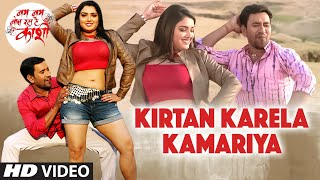 KIRTAN KARELA KAMARIYA [ Latest Bhojpuri Video Song 2016 ] Feat.Dinesh Lal Yadav & Amrapali Dubey