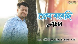 Prem Korechi | Abid | Amit | Lyrical Video | Bangla New Song 2017