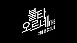 BTS (방탄소년단) '불타오르네 (FIRE)' Official Teaser