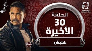 مسلسل كلبش - HD - الحلقة الأخيرة - بطولة أمير كراراه |  Kalabsh- Episode 30