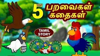 பறவைகள் கதைகள் - Bedtime Stories For Kids   Fairy Tales in Tamil   Tamil Stories   Koo Koo TV Tamil