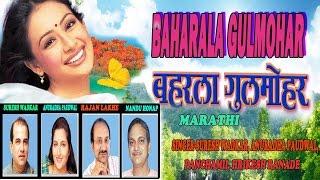 Baharala Gulmohar - Marathi Love Songs - Audio Jukebox    TSeries   