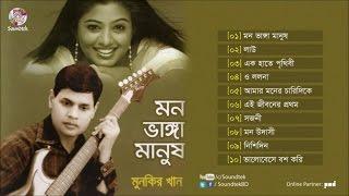 Munkir Khan - Mon Vanga Manush | Full Audio Album | Soundtek