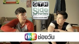 TRAILER GTH SIDE STORIES