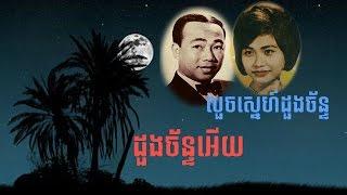 ដួងច័ន្ទអើយ + លួចស្នេហ៍ដួងច័ន្ទ ► សិុនសីុសាមុត + រស់សេរីសុទ្ធា [Khmer old song]