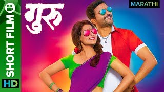 GURU | Ankush Chaudhari & Urmila The Wildest And Most Fun-filled Action Entertainer | Short Film
