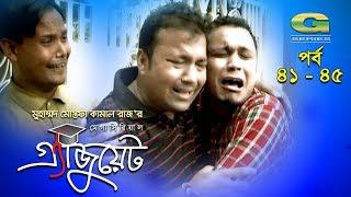 Graduate | Drama Serial | Epi 41 - 45  || ft Zahid Hasan, Tisha,  Hasan Masud, Faruk Ahmed