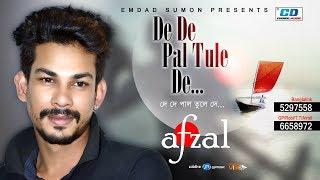 De De Pal Tule De | Afzal | Anik Sahan | Lyrical Video | Bangla New Song | 2017