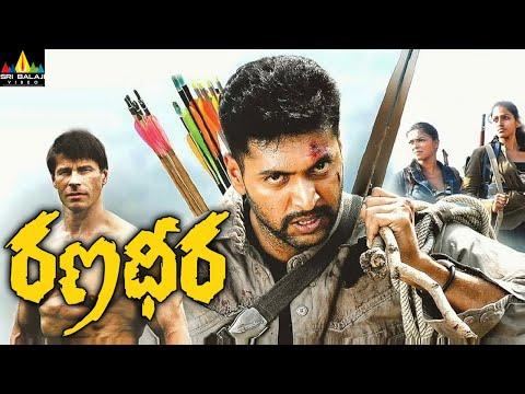 Ranadheera Full Movie | Telugu Latest Full Movies | Jayam Ravi | Sri Balaji Video