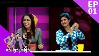Khwahar Khwanda S1 E01 قسمت اول برنامه خواهرخوانده