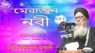 Mairaaj Un Nabi | Abdul Huq Abbasi | Bangla New Waz 2018