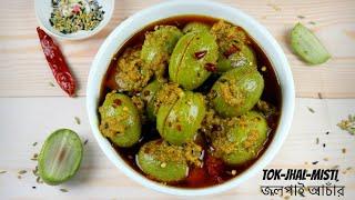 আস্ত জলপাইয়ের টক-ঝাল-মিষ্টি আঁচার(রোদ ছাড়া) Jolpai Achar Bangladeshi | Jolpai Achar | Olive Pickle