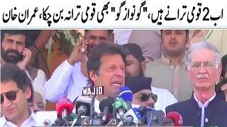 Go Nawaz Go By Imran Khan In Peshawar Jalsa