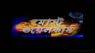 Porena Polok   Arfin Rumey Ft Nancy New Bangla Movie Most Welcome HD Song youtube original