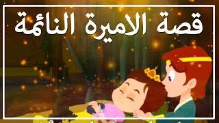قصة الاميرة النائمة - قصص اطفال - كرتون اطفال - قصص العربيه - Sleeping Beauty - Arabian Fairy Tales
