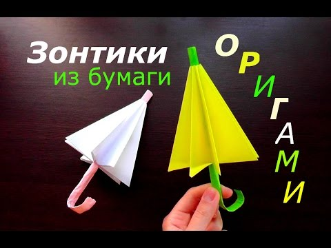 Зонтик оригами своими руками