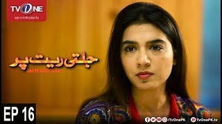 Jalti Rait Per  Episode 16  TV One Drama  19th October 2017 uploaded on 20-01-2018 11455 views