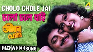 Cholo Chole Jai | Jeevan Yoddha | Bengali Movie Song | Md. Aziz, Sapna Mukherjee