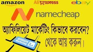 How To Start Affiliate Marketing Program Bangladesh | Namecheap Affiliate Marketing Bangla Tutorial