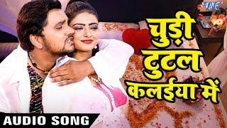 Gunjan Singh का नया सबसे हिट गाना 2017 - Chudi Tutal Kalaiya Mein - NASEEB - Bhojpuri Hit Songs