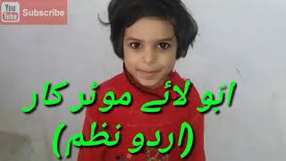 Abbu Laye Motor Car (Urdu Poem) | (ابّو لائے موٹر کار (اردو