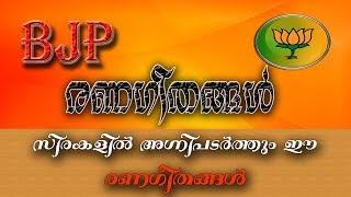 BJP രണഗീതങ്ങൾ | BJP Renageethangal | Best ever Malayalam BJP Songs | RSS Songs
