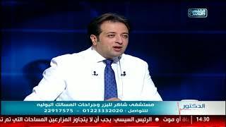 الدكتور| مشاكل البروستاتا وطرق علاجها مع د.حسن شاكر