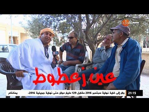 حديث لقهاوي عين زعطوط ولاية بسكرة حديث المقاهي قناة الصحراء الجزائرية