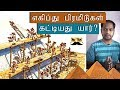 Download Video Download Who built Pyramids? எகிப்து பிரமிடுகள் கட்டியது யார்? | Egypt pyramids in Tamil | Mr.GK 3GP MP4 FLV