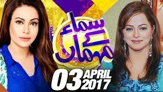 Madiha Shah | Samaa Kay Mehmaan | SAMAA TV | Sadia Imam | 03 April 2017