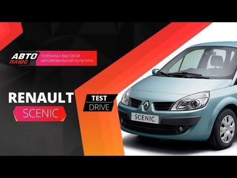 Тест драйв Renault Scenic Наши тесты