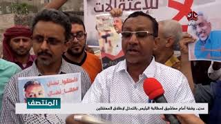 #عدن.. وقفة أمام معاشيق لمطالبة الرئيس بالتدخل لإطلاق المعتقلين | تقرير ادهم فهد - يمن شباب