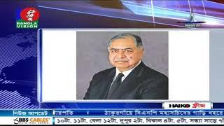 বেলা ১১ টার বাংলাভিশন সংবাদ   BanglaVision News   12 December 2018