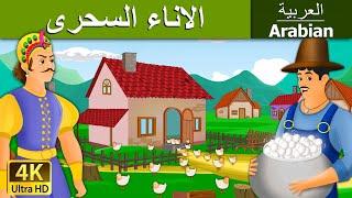 الاناء السحرى - قصص اطفال - بالعربية - قصص اطفال قبل النوم - 4K UHD - Arabian Fairy Tales