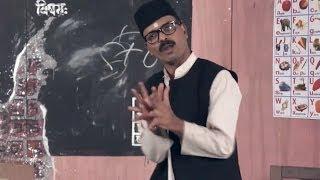 Vidyarthi Bhola Mastarchi Shala - Marathi Comedy Jokes 10/20