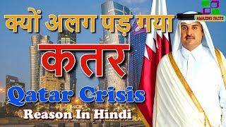 कतर क्यों अलग पड़ गया // Why Qatar Crisis Happened in Hindi