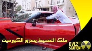 ملك التفحيط يسرق الكورفيت! - C7 Corvette Drifting