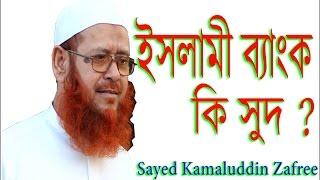 ইসলামী ব্যাংক কি সুদ ! Sayed Kamaluddin Zafree