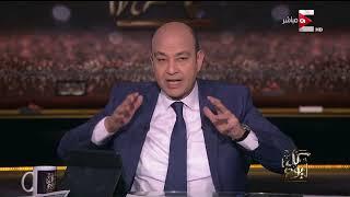 كل يوم - عمرو أديب: متتفرجوش على كاس العالم في القنوات القطرية والاسرائيلية .. شوفوه على المصرية