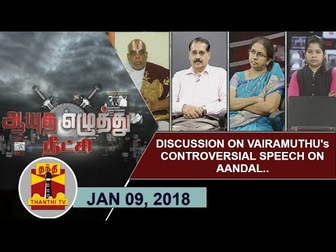 Xxx Mp4 090118 Ayutha Ezhuthu Neetchi Discussion On Vairamuthu39s Controversial Speech On Aandal 3gp Sex