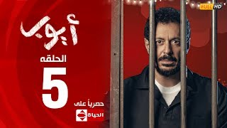 مسلسل أيوب بطولة مصطفى شعبان – الحلقة الخامسة (5)|  (Ayoub Series(EP5