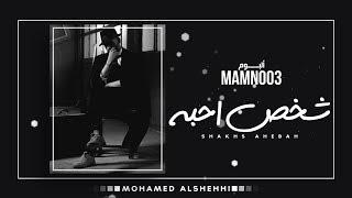 محمد الشحي - شخص أحبه (حصريآ) | من ألبوم  ممنوع 2017
